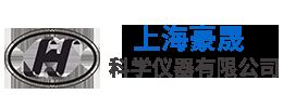 上阂讶现鳎豪晟科(ke)學儀器有限(xian)公司